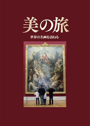 パンフレット デジタル 日本 旅行